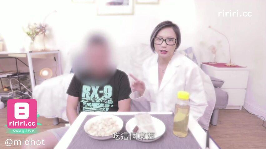 Mio实验室-邀请粉丝来「试吃三种助性食物看下体会不会有反应」最后粉丝直接无套中出-精液还从小穴缓缓流出